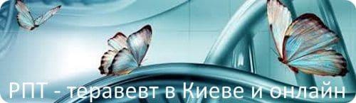 РПТ терапевт в Киеве и онлайн